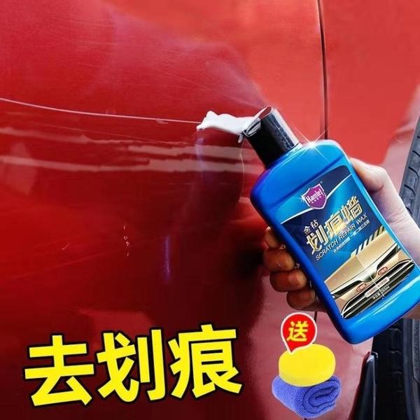 去痕劑 汽車劃痕蠟深度修復車漆面刮花液去痕膏修復神器拋光劑打車蠟通用 風馳