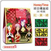 【保險套世界精選】哈妮來.歡樂禮盒組-紅黃綠(3款.共36枚)