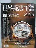 ~書寶 書T1 /收藏_XBT ~世界腕錶年鑑_2010 11_ 三大複雜的總成