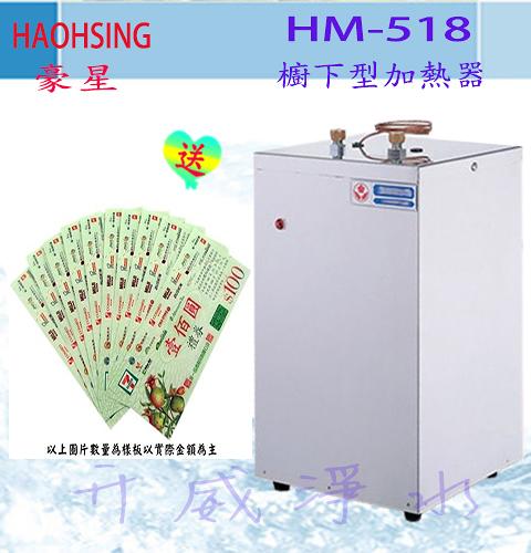 《免運費》豪星 HM-518 廚下型加熱器4公升 (可調式) **不含出水鵝頸,適合舊換新客戶**