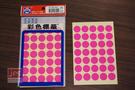 [華麗牌] WL-202彩色標籤-螢光系列(共5色可選)