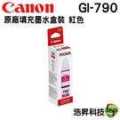 CANON GI-790 M 紅 原廠填充墨水 盒裝 適用G系列印表機