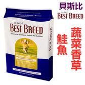 6.8公斤 美國BEST BREED貝斯比《全齡犬鮭魚+蔬菜香草配方-BBV1306》 WDJ年年推薦認證飼料