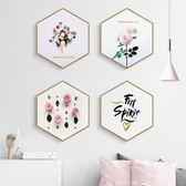 雙十二狂歡北歐風格裝飾畫創意六邊形客廳墻面粉色ins臥室壁畫餐廳簡約掛畫