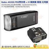 神牛 Godox AD200 PRO 閃光燈 + X1 發射器 套組 開年公司貨 外拍棚燈 雙頭燈 口袋燈 TTL閃光燈