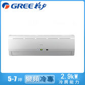 【GREE臺灣格力】4-6坪變頻冷專分離式冷氣GSE-29CO/GSE-29CI
