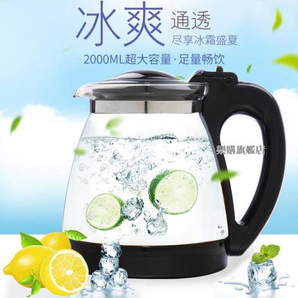 全館88折特惠-玻璃冷水壺耐高溫涼白開水杯壺果汁扎壺家用套裝耐高溫防爆涼水壺
