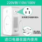 舜紅變壓器220v轉110v100電源電壓轉換器2000W美國日本電LX春季新品