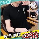 任選2件288短袖T恤韓版圓領T恤潮流卡通印花修身短袖T恤【08B-B1239】