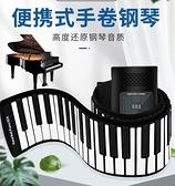 NIKKO手捲鋼琴88鍵鋼琴鍵盤便攜式摺疊電子鋼琴家用初學者61/49鍵NMS【美眉新品】