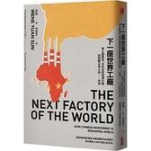 下一座世界工廠(黑土變黃金.未來全球經濟引擎與商戰必爭之地-非洲)