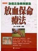 (二手書)放血保命療法