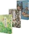 古典植物學套書