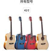 吉他民謠吉他木吉他初學者入門吉它