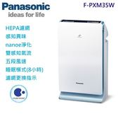【佳麗寶】-留言再享折扣(Panasonic) 8坪 空氣清淨機 F-PXM35W