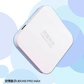 【2020全新商品】安博盒子UBOX8 PRO MAX 第八代 官方公司貨 電視收看 電視配件 6K畫質 多媒體