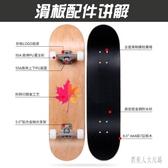 四輪滑板青少年初學者刷街成人兒童男女生雙翹滑板車 JH1683『俏美人大尺碼』