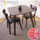 Bernice-奧克蘭實木餐桌椅組(一桌...