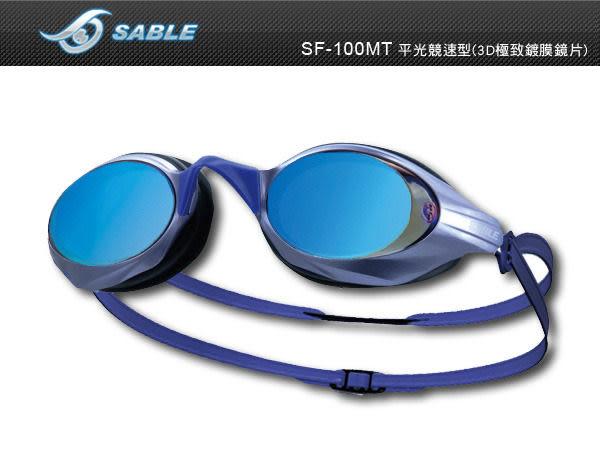 SABLE 黑貂 競速型泳鏡-紫(防霧 防雜光強光 3D鍍膜鏡片≡排汗專家≡