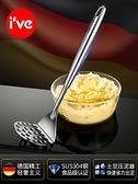 德國ive 手動馬鈴薯泥的工具壓泥器廚房家用嬰兒輔食壓薯蓉搗碎器 格蘭小鋪