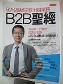 【書寶二手書T1/行銷_EGX】90%高級主管出身業務,B2B聖經_吳育宏