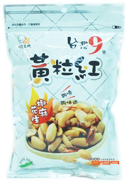 【吉嘉食品】黃粒紅 椒麻花生(180公克)  泡茶最對味{4711467781659}[#1]