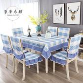 椅套棉麻餐桌布椅套椅墊套裝格子台布家用椅子套罩茶幾布藝田園凳子罩【下殺85折起】