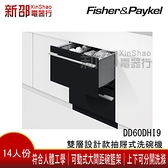 *新家電錧*【 FISHER&PAYKEL 菲雪品克 DD60DHI9】14人份雙層設計款抽屜式洗碗機