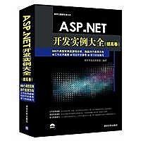 簡體書-十日到貨 R3YY【ASP.NET開發實例大全(提高卷)】 9787302400868 清華大學出版社 作者:
