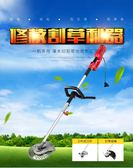 割草機 1200W電動割灌機小型割草機家用除草機草坪打草機割雜草機 MKS印象部落
