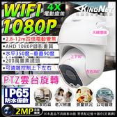 監視器 電動變焦 網路攝影機 WIFI 1080P 紅外線夜視 手機遠端監看 全景 H.265 PTZ