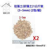 珪藻土(矽藻土顆粒)1公斤裝(3~5mm) 2包/組