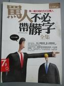 【書寶二手書T3/溝通_YGR】罵人不必帶髒字(全集)_文彥博