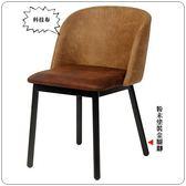 【水晶晶】JF8383-27佩德羅52*78cm鐵藝淺咖啡布餐椅
