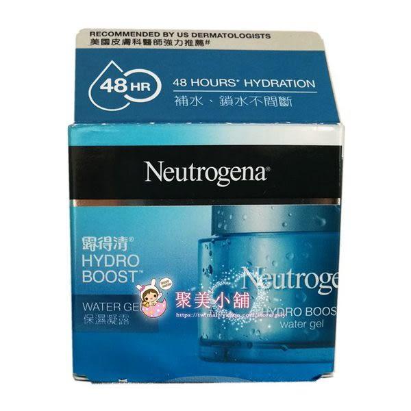 Neutrogena 露得清 水活保濕凝露 50g【聚美小舖】