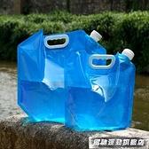 車載便攜折疊水袋戶外旅行5L10L自駕游環保飲水袋手提儲水袋水桶 風馳
