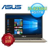 Asus 華碩 S410UF-0031A8250U 14吋 i5-8250U 筆記型電腦 冰柱金【加贈木質音箱】