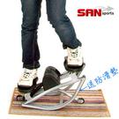 U型左右踏步機(贈送防滑墊)美腿機.平衡階梯踏板.推薦哪裡買【SAN SPORTS】熱銷專賣店