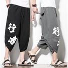 短褲 日式寬鬆夏季新款男士棉麻七分燈籠褲時尚青年寬鬆休閒闊腿沙灘褲 16【618特惠】