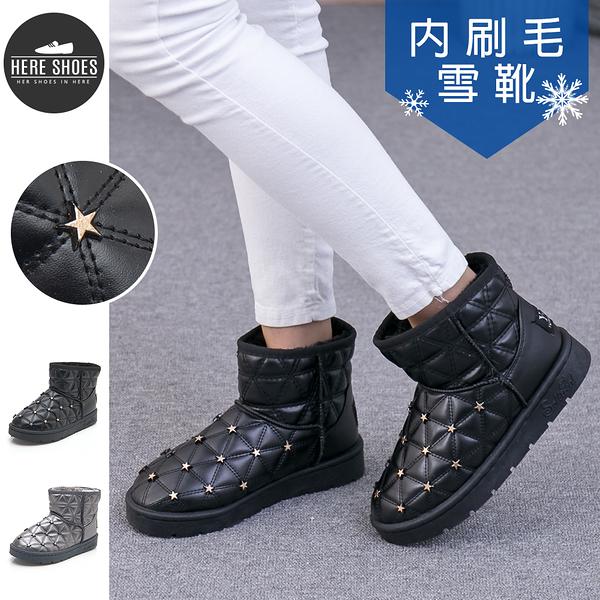 [Here Shoes]冬季熱銷保暖款  星星亮面珠光布 圓頭內刷毛 短靴 雪靴2色─KFB-2