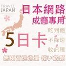 (插卡即用) 5天日本上網中毒者專用高速...