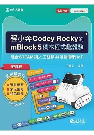輕課程 程小奔Codey Rocky的mBlock 5積木程式趣體驗 融合STE