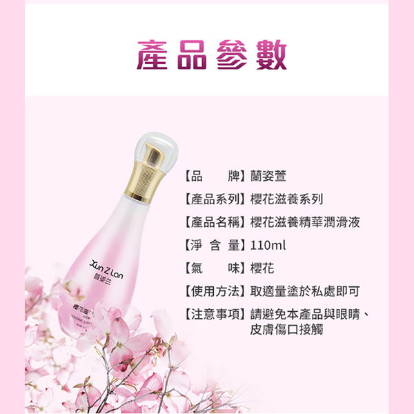 情趣用品 情趣商品 按摩油 潤滑液 萱姿蘭 Xun Z Lan‧櫻花滋養精華潤滑液 110ml-櫻花香氣