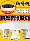 洗衣機底座通用全自動滾筒固定置物托架移動...