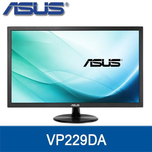 【免運費】ASUS 華碩 VP229DA 22型 不閃屏低藍光 液晶螢幕