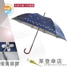 雨傘 萊登傘 抗UV 防曬 亮麗色系 自動直骨傘 木質把手 銀膠 Leighton 幸運草(深藍)