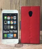 ◎福利品側翻皮套 HTC Desire 700/820 820S/EYE M910X 撞色皮套 可立式 插卡 保護套 手機套