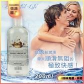 用品 潤滑液 按摩油 Beautiful Life 美麗人生‧人體水溶性高效潤滑液 200ml【590350】
