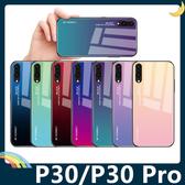 HUAWEI P30/P30 Pro 漸變玻璃保護套 軟殼 極光類鏡面 創新時尚 軟邊全包款 手機套 手機殼 華為
