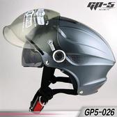 【GP-5 026 泡泡鏡 雙層遮陽鏡片 雪帽 素色 法國灰】半罩、內襯全可拆